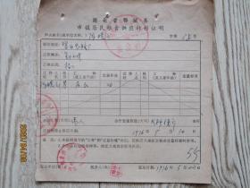 1976年湖北省鄂城县市镇居民粮食供应转移证明[陈晓云]