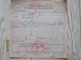 1976年湖北省鄂城县市镇居民粮食供应转移证明[纪长庚]