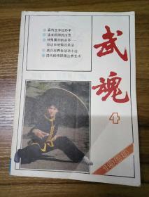 武魂 1988年第4期(总第22期)