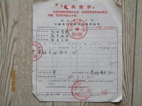 1976年湖北省武汉市市镇居民粮食供应转移证明[严福兰]有最高指示