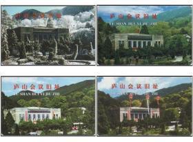 全国重点文物保护单位-庐山会议会址 门票卡4枚