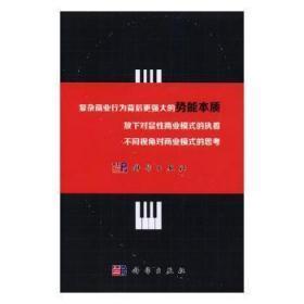 全新正版圖書 潛模式:大數據時代下的商業模式創新新思維 杜義飛[等]著 科學出版社 9787030557858 簡閱書城