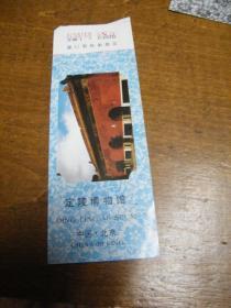 门票:定陵博物馆参观券(13种)