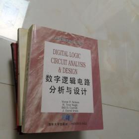 数字逻辑电路分析与设计:[英文版]