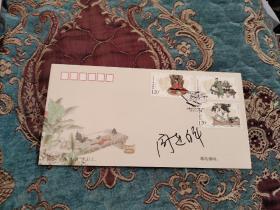 【签名封】著名作家阎连科签名封