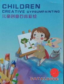 儿童创意石膏彩绘(产品画册)