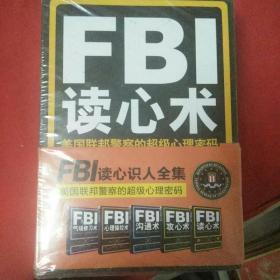 《FBI气场修习术》:美国联邦警察为什么能羸得朋友、震撼对手  《FBI读心术》 美回联邦警察的超级心理密码  《FBI攻心术》《FBI沟通术》《FBI心理操控术》5本全