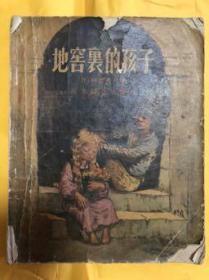 地窑里的孩子(苏联儿童文学1956年一版一印 插图本)(50年代儿童文学)
