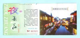 中国第一水乡周庄(苏州昆山)门票夜游周庄,定价80元,已使用,仅供收藏,长21.2厘米,宽9.3厘米