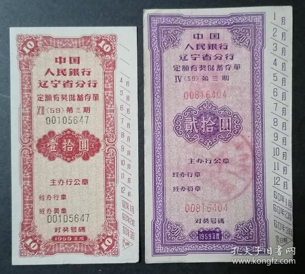 中国人民银行辽宁省分行定额有奖储蓄存单59第三期59年:2种