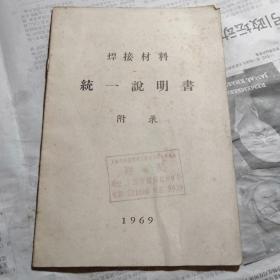 焊接材料统一说明书附录(林提语录)
