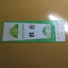 重庆桂园门票 老门票