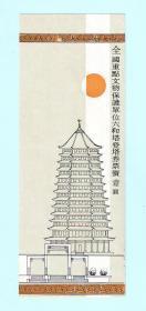 全国重点文物保护单位杭州六和塔登塔券,票价1元,背面印有六和塔简介和号码,长5.2厘米,宽13.8厘米