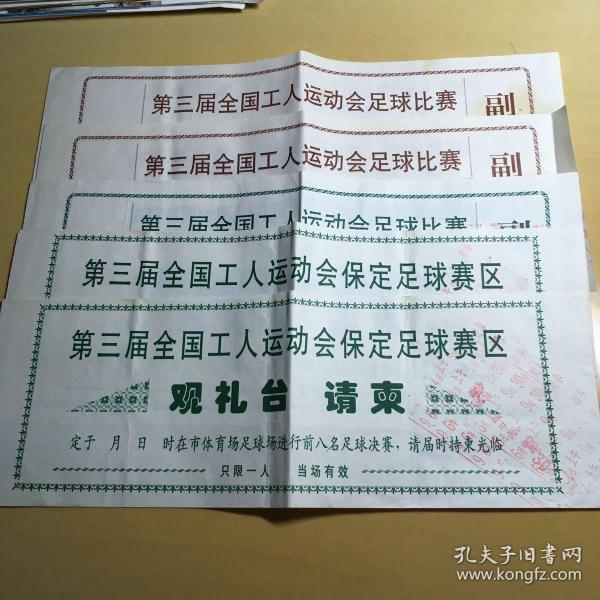 1996保定第三届全国工人运动会足球票5张合售