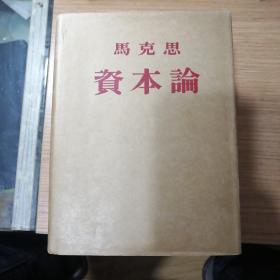 《资本论》(布面精装全三册),第一册一版二印,二,三册一版一印)。