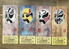 北京铁路局站台票 梨园群英 4枚 艺术站台票