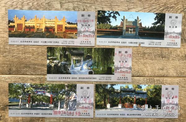 北京铁路局站台票 北京牌楼牌坊 5枚 风光站台票