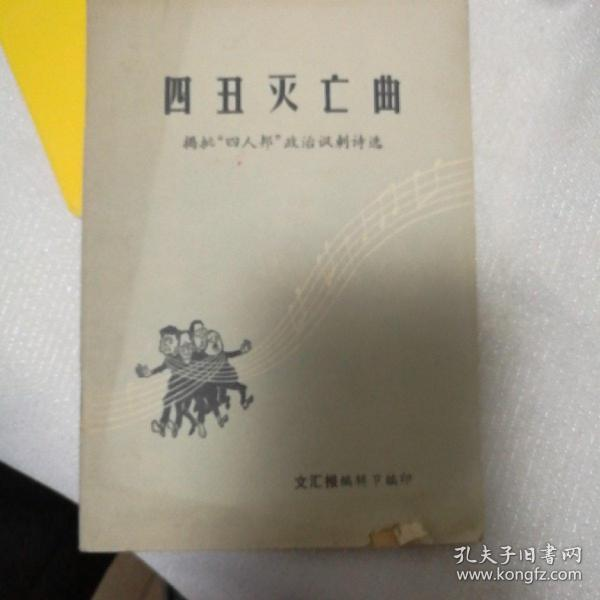 """四丑灭亡曲 揭批""""四人帮""""政治讽刺诗选"""
