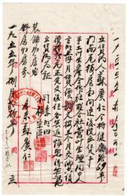 新中国地契房照-----1955年河南省商坵市