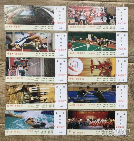哈尔滨铁路局站台票 铁路第十届运动会 10枚一套 哈尔滨站站台票