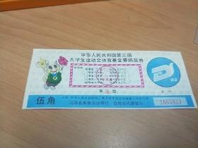 中华人民共和国第三届大学生运动会体育基金募捐奖券