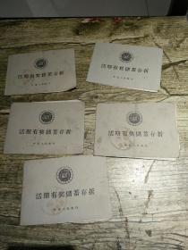 六几年中国人民银行活期有奖存折
