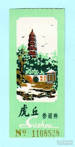 八十年代中国名胜苏州虎丘参观券,印有号码,背面印有虎丘简介,长3.9厘米,宽9厘米