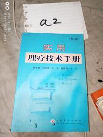 实用理疗技术手册