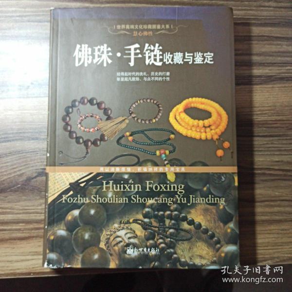 佛珠,手链收藏与鉴定
