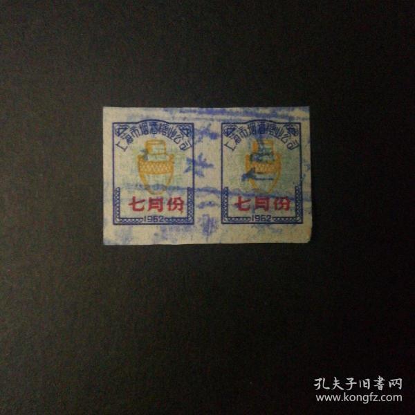 1962年7月上海市料酒票双联