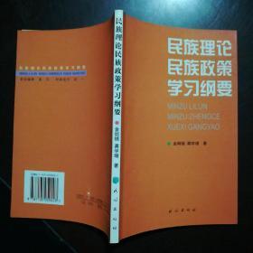 民族理论民族政策学习纲要