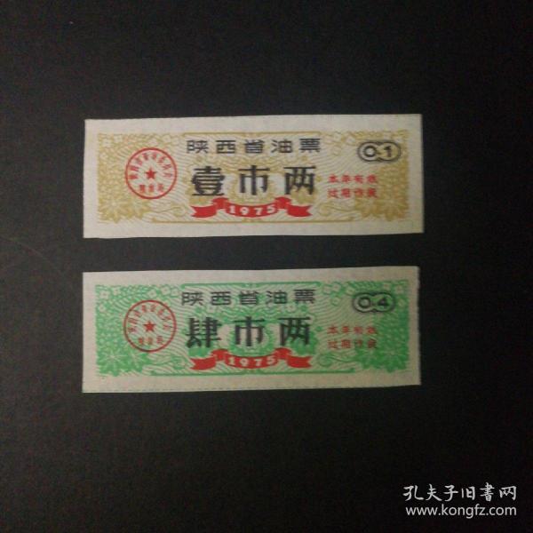 1975年陕西省油票2张