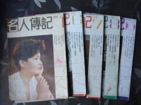 名人传记[1990年1、6、7、8、10共五期]