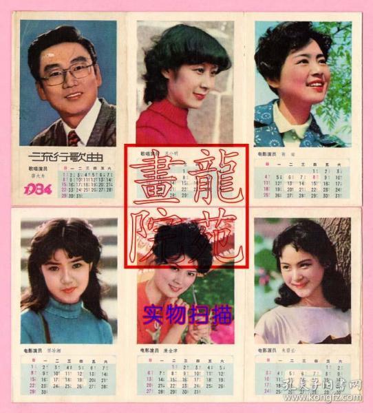 年历片/卡·1986年月历每月一明星演员背流行歌曲只有6个月连经折本