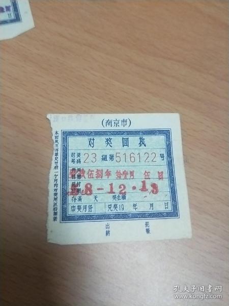 对奖回执 (1958年  南京市汉口路储蓄所)