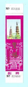 早期苏州市定慧寺巷双塔门票,票面完整,带存根、副券,背面印有双塔简介,全新未使用,长4厘米,宽17.4厘米