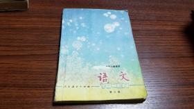语文 六年制小学课本 第三册