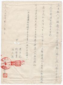 新中国地契房照-----1954年河南省商坵市