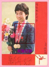 年历卡片·1984年奥运会女子体操高低杠金牌马燕红1985年历人民美术出版社
