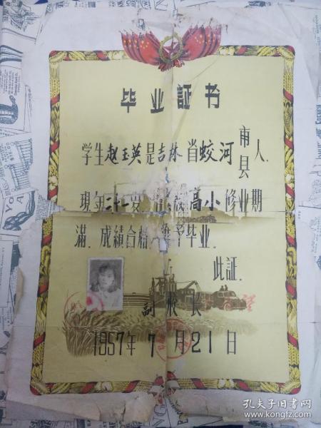 1957年毕业证书(阜新县干部业余文化学校)残