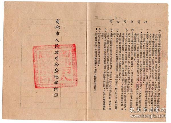 新中国地契房照-----1955年河南省商坵市公房地租约证