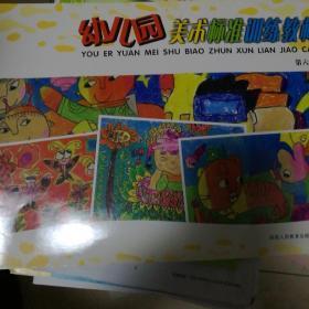 幼儿园美术标准训练教材第六册