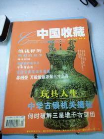 中国收藏2001/3