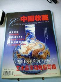 中国收藏2001/4