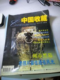 中国收藏2001/5