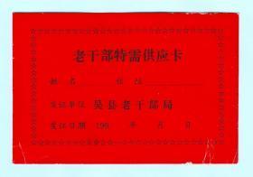 九十年代老干部特需供应卡,苏州吴县老干部局发放,供应品种有香烟、白糖、鲜鱼、鲜蛋、豆制品和大米,空白未使用,稀少,长12厘米,宽8厘米