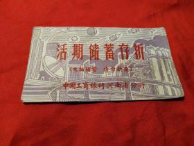 中国工商银行活期储蓄存折(河南省分行)