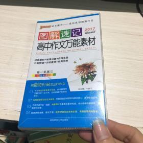 图解速记:高中作文万能素材(高一至高三 全彩版 2017第3次修订)
