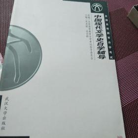 中国现代文学史自学辅导