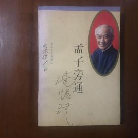 《孟子旁通》南怀瑾签名题词本